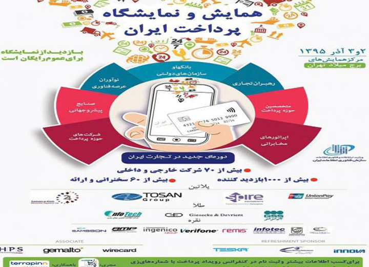 همایش و نمایشگاه پرداخت ایران